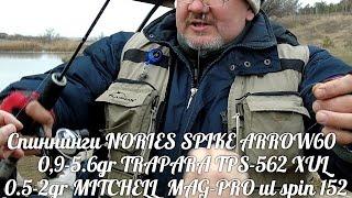 Тест спиннингов; TRAPARA TPS 562 XUL, NORIES SPIKE ARROW,   MITCHELL MAG PRO