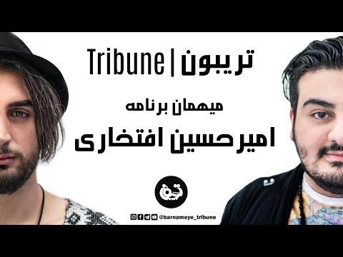 Amirhoseein Eftekhari Tribune ناگفته های امیرحسین افتخاری برای اولین بار از تریبون