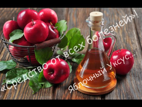 Яблочный уксус «Средство от всех болезней»! Как его пить и как применять?
