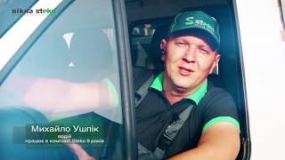 Компанія Steko запрошує на роботу. Львів