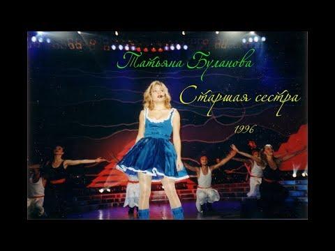Таня Буланова -Стерпится-слюбится (1997)