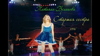 "Download Старшая сестра - Татьяна Буланова (1996, БКЗ ""Октябрьский"", Official) Mp3 and Videos"