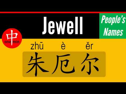 How to Say Your Name JEWELL in Chinese?