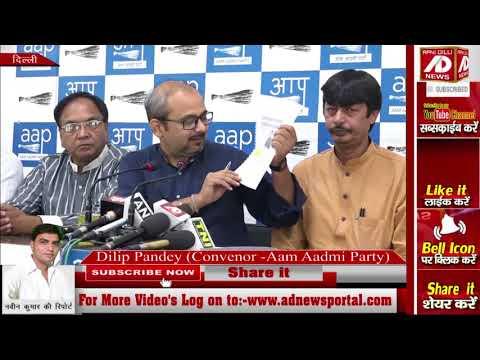 दिल्ली में कूड़ा निस्तारण को लेकर आप ने प्रेस वार्ता आयोजित की