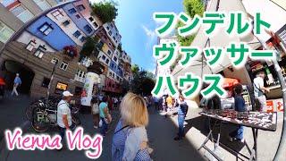 オーストリア・ウィーン旅行【フンデルトヴァッサーハウス】コレが住宅!?まるでラピュタみたいな建物  / 360° / Vienna Austria Vlog 2018 #5