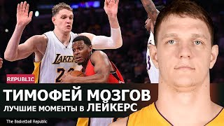 Тимофей Мозгов лучшие моменты в Лейкерс НБА