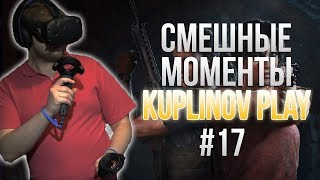 СМЕШНЫЕ МОМЕНТЫ С KUPLINOV PLAY #17