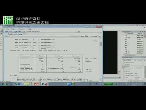 2012 調查研究資料整理與檢誤研習班:資料整理與檢核實務-STATA(1) - YouTube