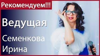 Ведущая на свадьбу Москва. Семенкова Ирина