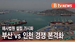 해사법원 설립 가시화…부산 vs 인천 경쟁 본격화