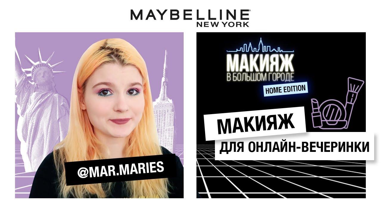 МАКИЯЖ ДЛЯ ОНЛАЙН-ВЕЧЕРИНКИ | МАША МАРМАРИС