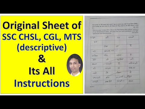 2017 Original Sheet/paper of SSC CHSL, CGL, MTS (descriptive) and its all instructions