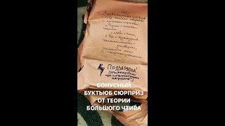 Бонусный Буктьюб Сюрприз от Мари Покусаевой