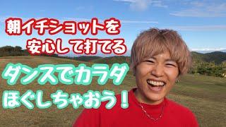 伊藤舞先生にご指導頂きました。 伊藤舞先生のプロフィールは、ミライユプロダクツのホームページをチェックしてください。 藤井誠の新ゴル...