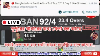 Bangladesh vs South Africa 2nd Test 2017 Day 3 Live Streaming