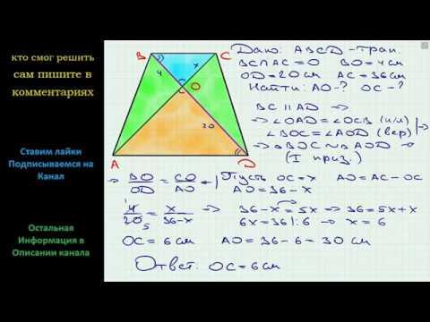 Геометрия В трапеции ABDC с основаниями BC и AD диагонали пересекаются в точке O, BO = 4 см