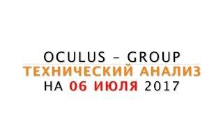 Технический анализ рынка Форекс на 06.07.2017 от Лушникова Максима | OCULUS - Group