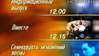 ОРТ. Программа передач. Отрывок. 1998