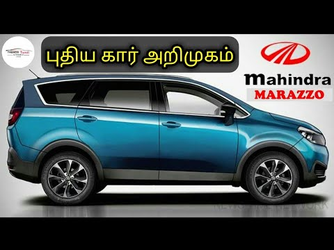 Mahindra Launched New Marazzo In India (தமிழில்)