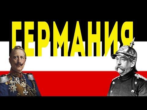 Германия перед Первой мировой [КРАТКО]