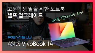 비보북 VIVOBook X412DA-EB266 - 고등…
