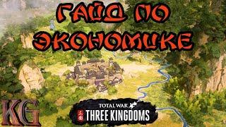ГАЙД ПО ЭКОНОМИКЕ Total War: Three Kingdoms (советы, обучение, тактика, помощь новичкам)