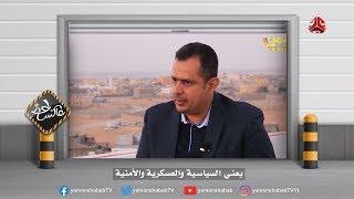غرائب وعجائب حكومة الشرعية اليمنية ... حكومة الوتس اب مع محمد الربع | عاكس خط