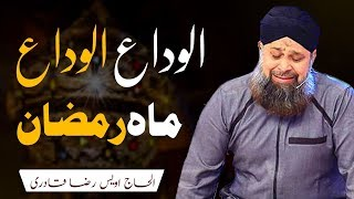 Alwida alwida mahe Ramzan Full Naat 2018 Owais Raza Qadri | Naatspk