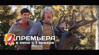 Тупой и еще тупее 2 (2015) HD трейлер | премьера 1 января