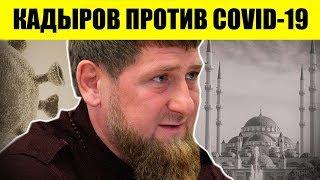 Кадыров по-своему принимает меры предупреждения коронавируса в республике.