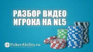 Покер обучение | Разбор видео игрока на NL5