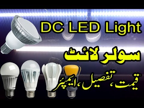 solar led lights review price types in Urdu Hindi