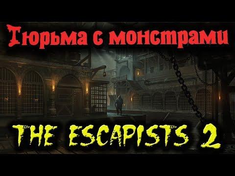 ПОБЕГ С ТЮРЬМЫ С МОНСТРАМИ - THE ESCAPISTS 2