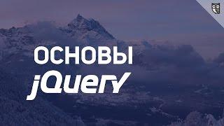 Основы jQuery - Введение в jQuery
