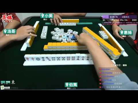 [遊戲BOY] 伯夷小美快手打麻將(每周六固定開台)斷線前20171214