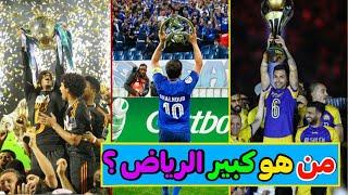 بالأرقام.. من هو كبير الرياض؟ الهلال أم النصر أم الشباب !!