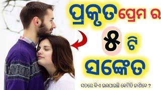 ପ୍ରକୃତ ପ୍ରେମ ର ୫ ଟି ସଙ୍କେତ ll Odia Motivational Speech ll 5 signs of true love Odia