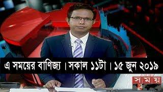 এ সময়ের বাণিজ্য   সকাল ১১টা   ১৪ জুন ২০১৯   Somoy tv bulletin 11am   Latest Bangladesh News