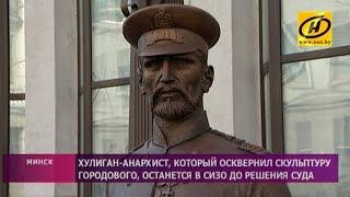 Осквернитель скульптуры городового в Минске останется в СИЗО до решения суда