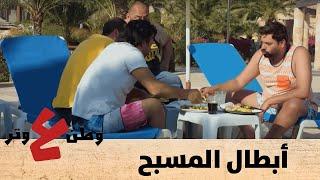 أبو الفراجين وأبطال المسبح - وطن ع وتر