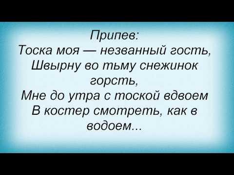 Клип Олег Шак - Незванный гость