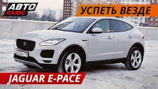 Новый Jaguar E-Pace 2019