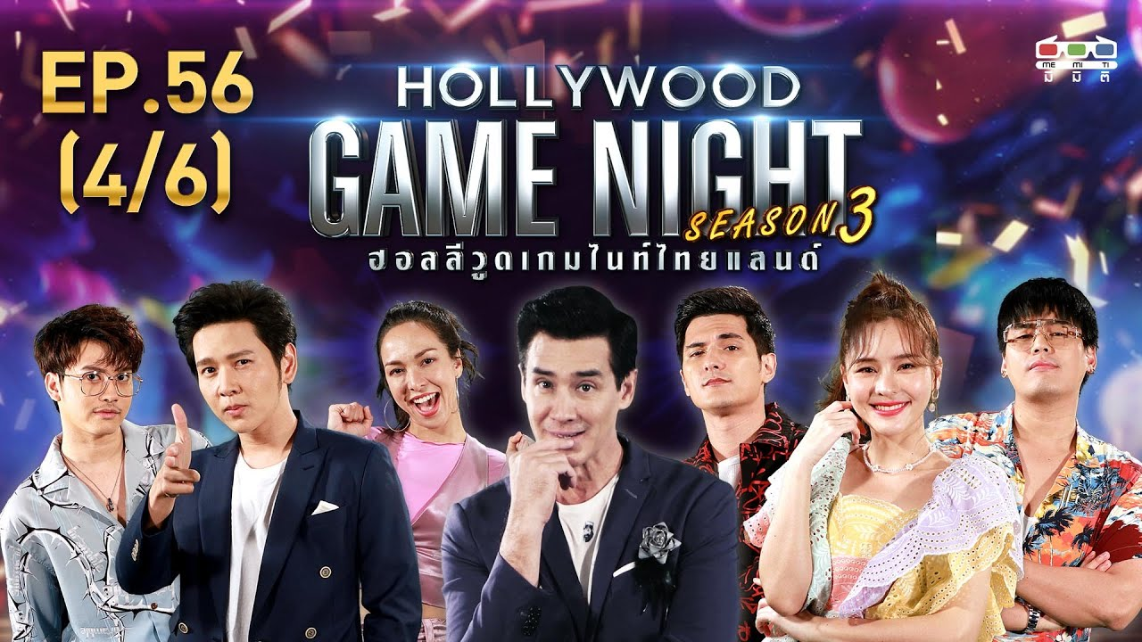 HOLLYWOOD GAME NIGHT THAILAND S.3   EP.56 โต๋, นนท์, ซาร่าVSออม, ฮั่น, ชิน [4/6]   28.06.63