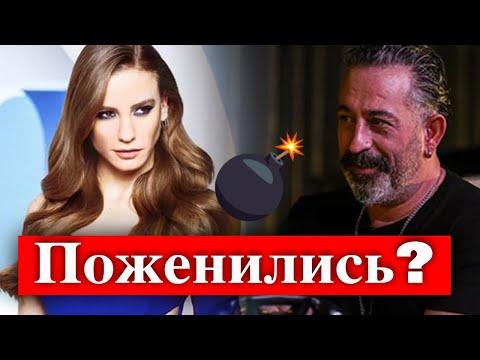Серенай Сарыкая и Джем Йылмаз поженились?