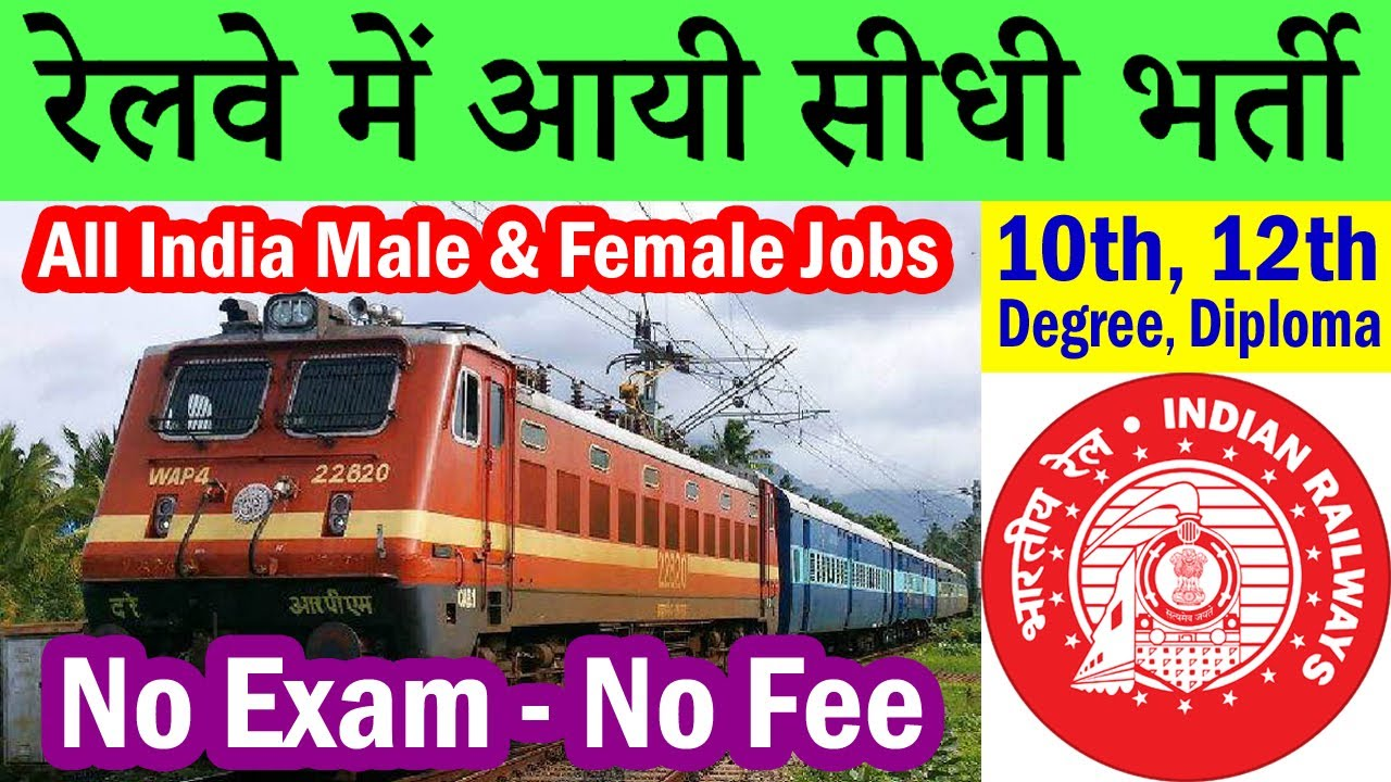 Railway Recruitment 2020 Apply Online || Railway Jobs 2020 for 10th 12th Pass