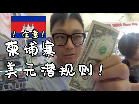 [Travlog 108]The Hidden Rule of Using USD in Cambodia! - Cambodia Ep.6