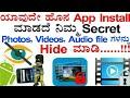 How to Hide your Secret files in Kannada | Hide your Secret files without app | Kannada Technology