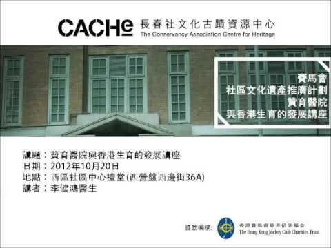 李健鴻醫生:香港贊育醫院歷史講座