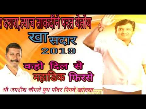 MP Dhananjay mahadik yuva shakti song 2018