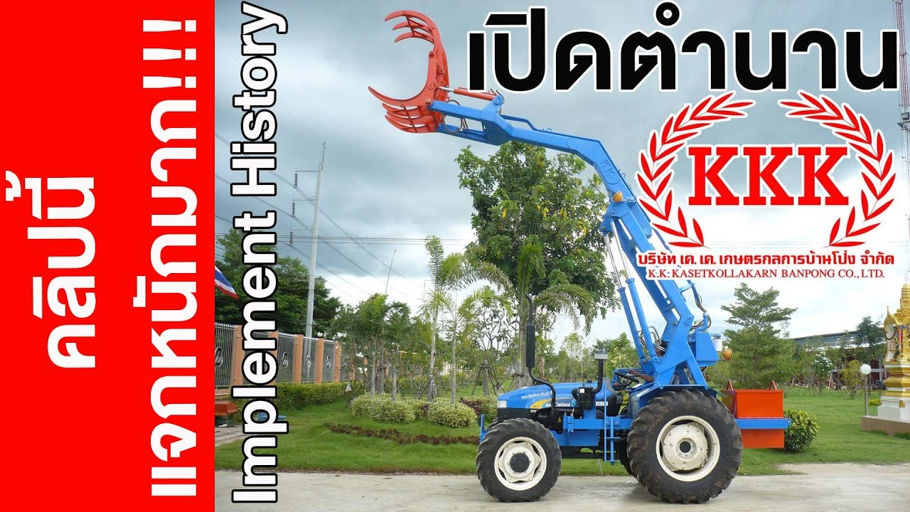 ตำนาน KK เกษตรกลการบ้านโป่ง | Implement History Of Thailand EP.2
